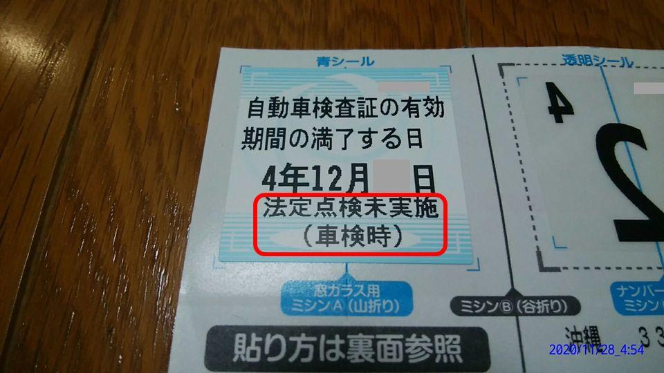 ☆【車検】5回目(11年目)😊