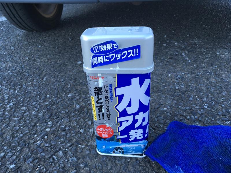 手洗い洗車…その他色々