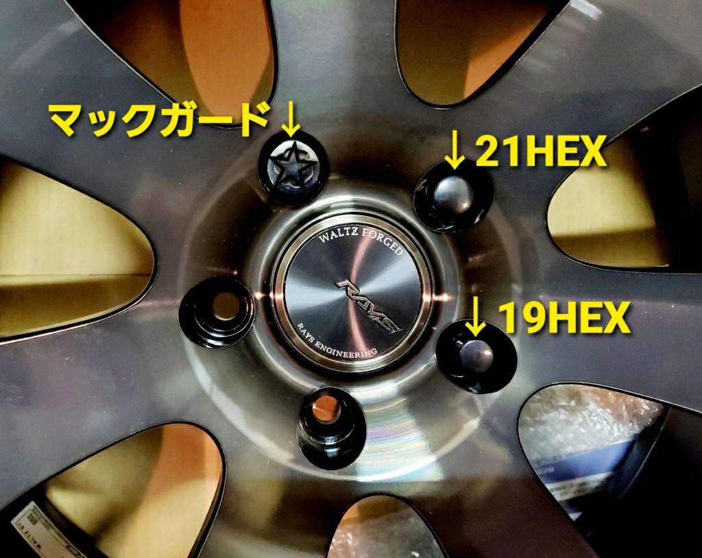 ホイール取り付け部品② + α
