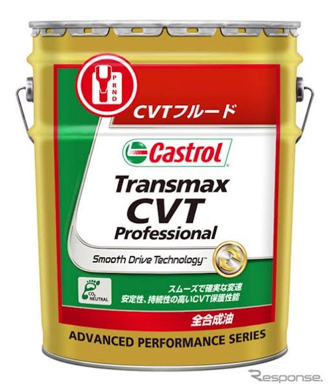 Castrol transmax CVTフルード
