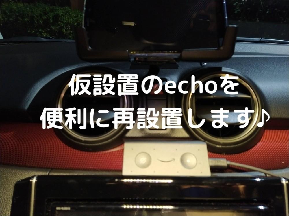 echo autoの再設置。これイイ!!