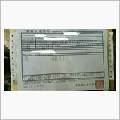 あ、5年に一度のアマ局免の更新を。<br /> <br /> スマホからも簡単に申請出来ます。便利な時代になりましたね。<br /> <br /> 仕事柄、不法局オフバンド運用は許されません。ここは、きっちりしておかないとね。<br /> <br /> 昔は紙申請。用紙も無線屋さんか本屋さんで購入したものです。<br /> <br /> 昨今、アマチュア無線の衰退が心配です。