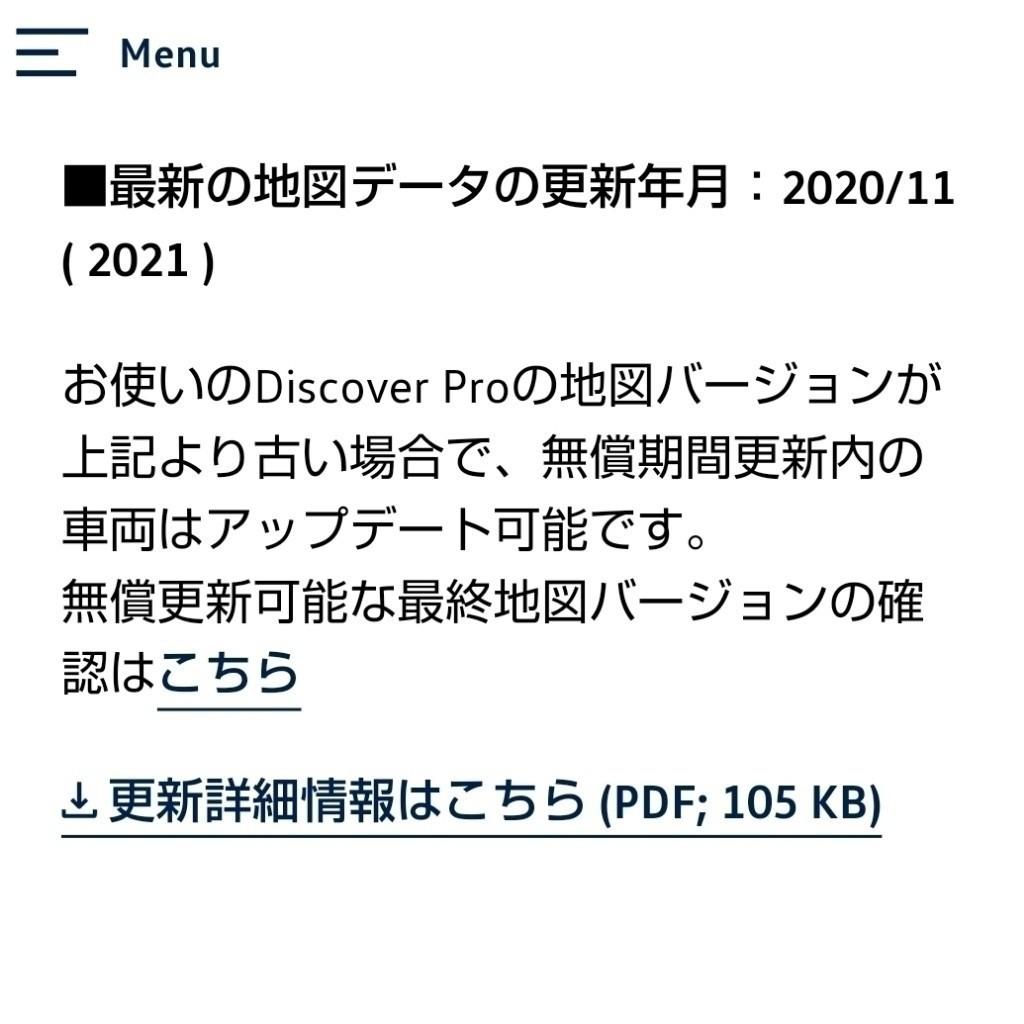 discover Pro地図 2020/11(2021) 更新もう出来なかった😂