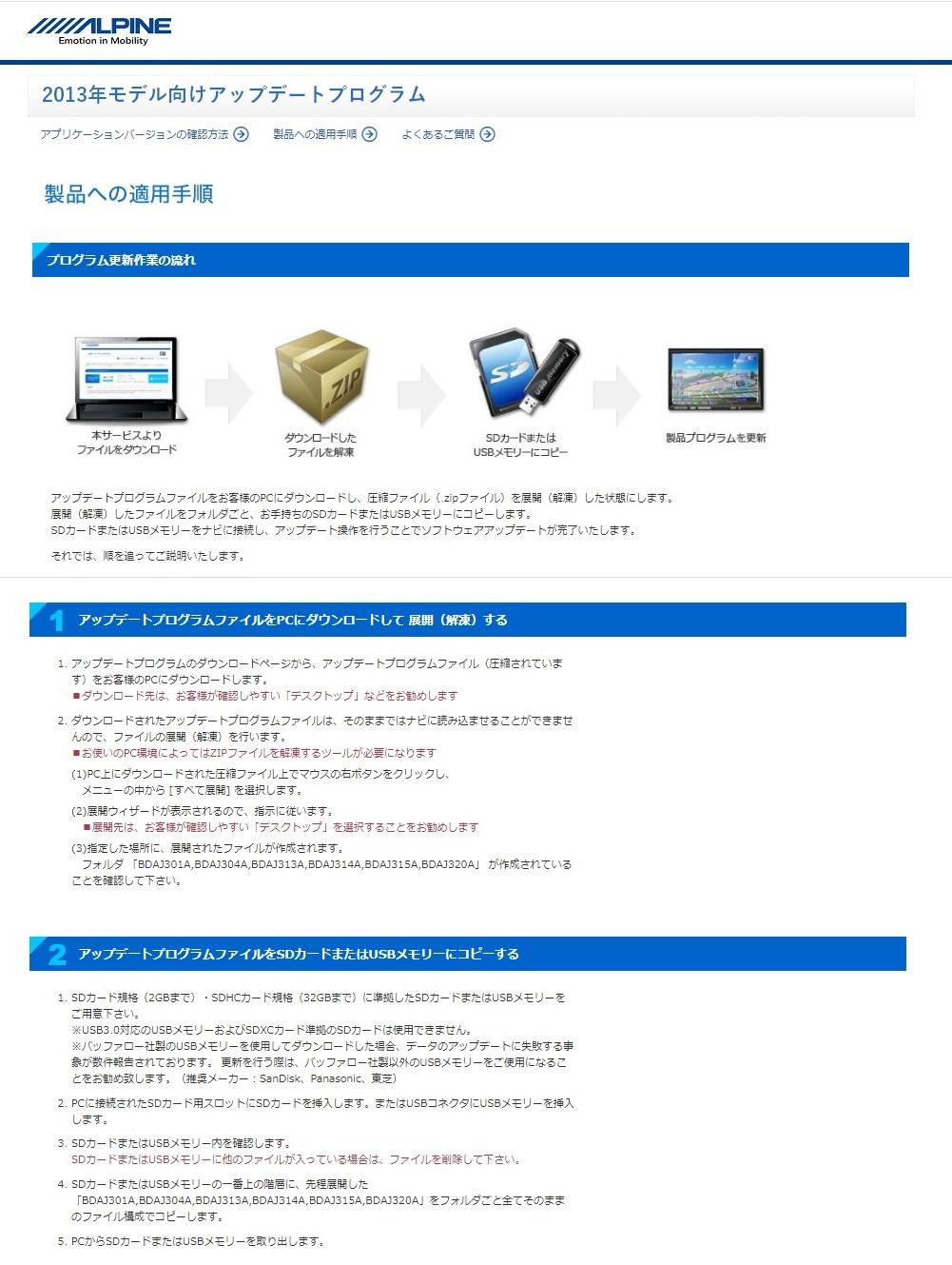 ALPINE ナビ 2012~2015年モデル 再起動事象対策ソフトウェア