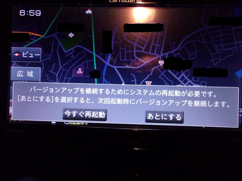 楽ナビ地図データ差分更新