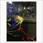 カプラーを外し3本の配線が見える様にします。<br /> 赤矢印の線が常時電源なのでプラス、青矢印の線がマイナスです。