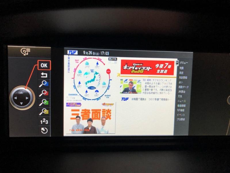 テレビチューナーレトロフィット