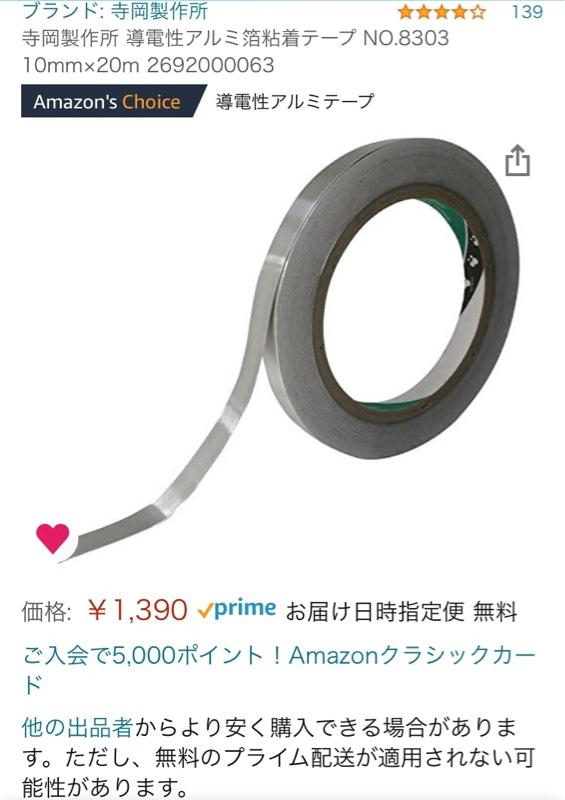 アルミテープチューン