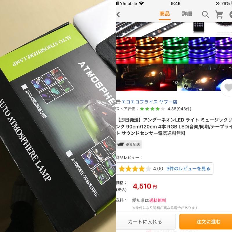 【4台目】RGB アンダーネオン 取り付け