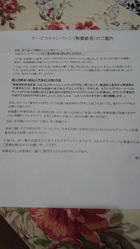 リコール(サービスキャンペーン)