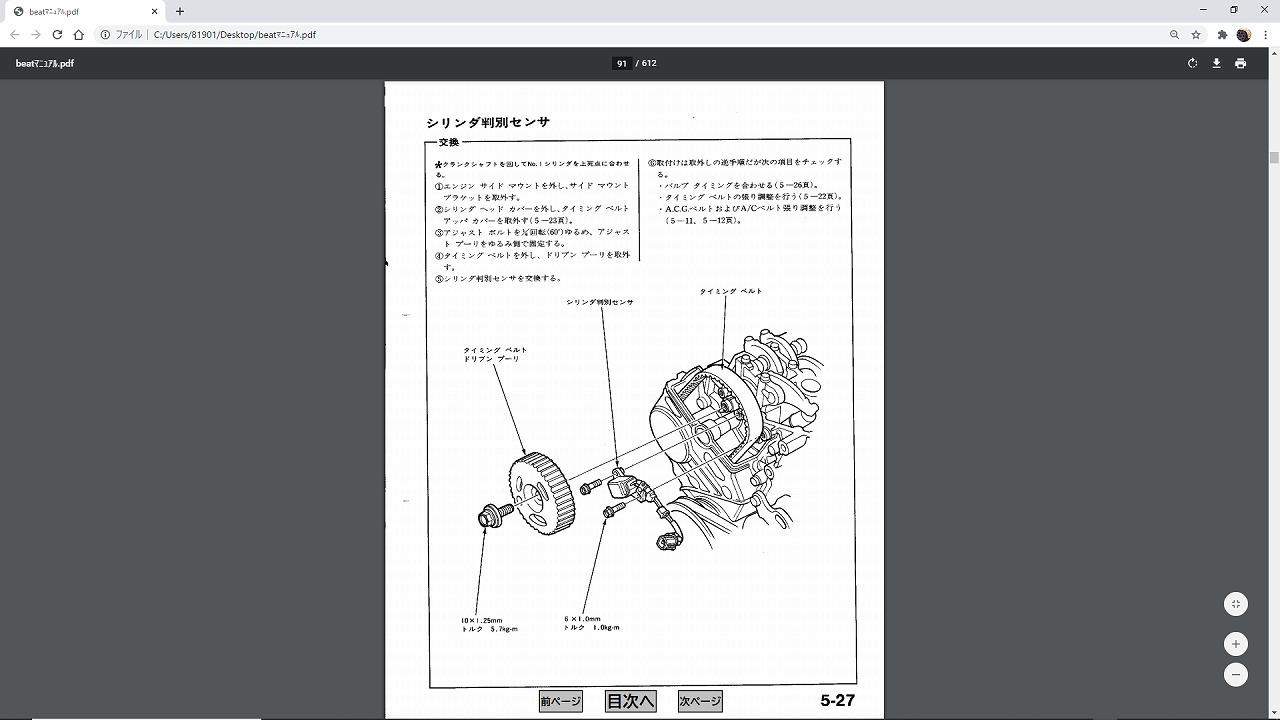 9 シリンダー判別センサー<br /> <br /> ここも。樹脂が解け出てしまうとこですね<br /> 同時交換でしょうか。