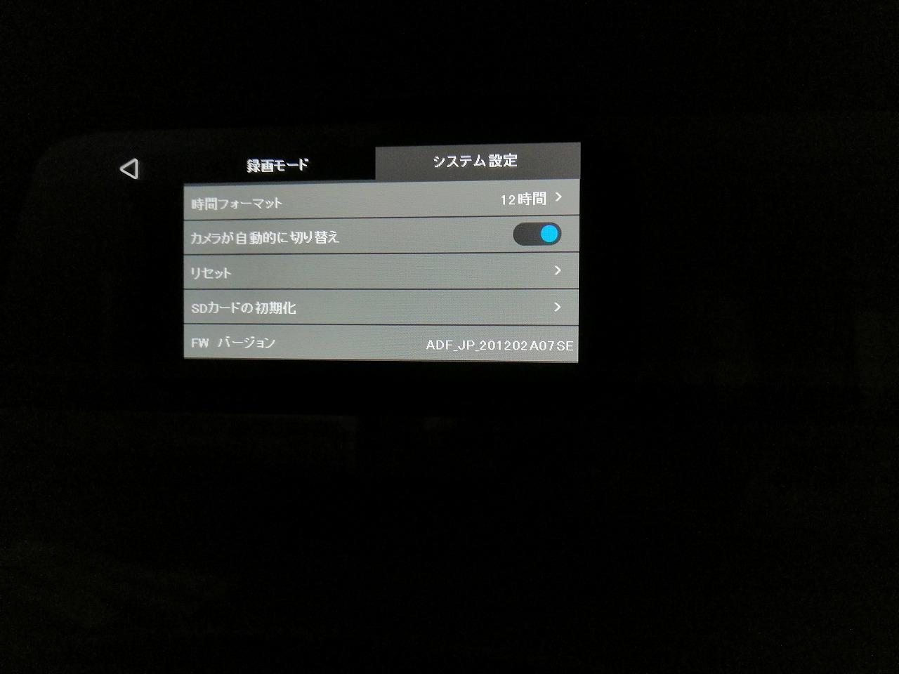 AUTO-VOX v5 pro ファームウェア更新