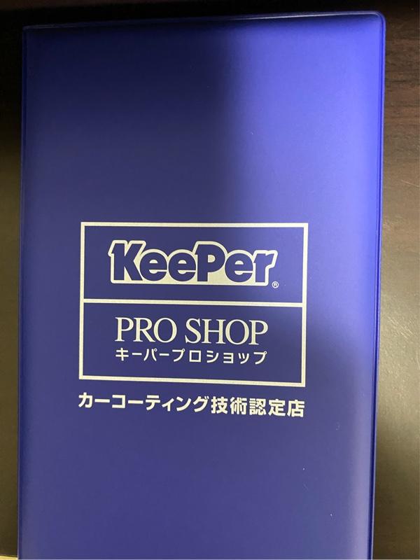 AQUAにクリスタルkeePerを施工してもらいました。