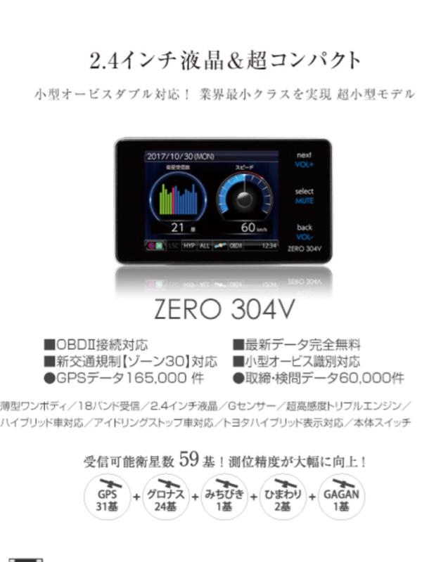 近所のカー用品店で、コムテックのレー探、ZERO 304vを購入。<br /> 最低限のレー探機能で、OBD2も対応で、9千円はお買い得でした。<br />