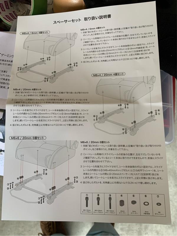 次は別の専用ボルト・ワッシャー・スペーサーで<br /> 4箇所締めて終わりです。<br /> 付属のアームレストの方が少し難しいくらいです。<br />
