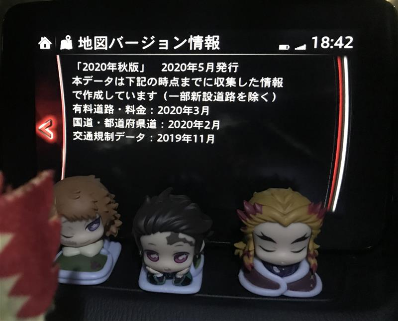 【E】ナビ地図データ更新