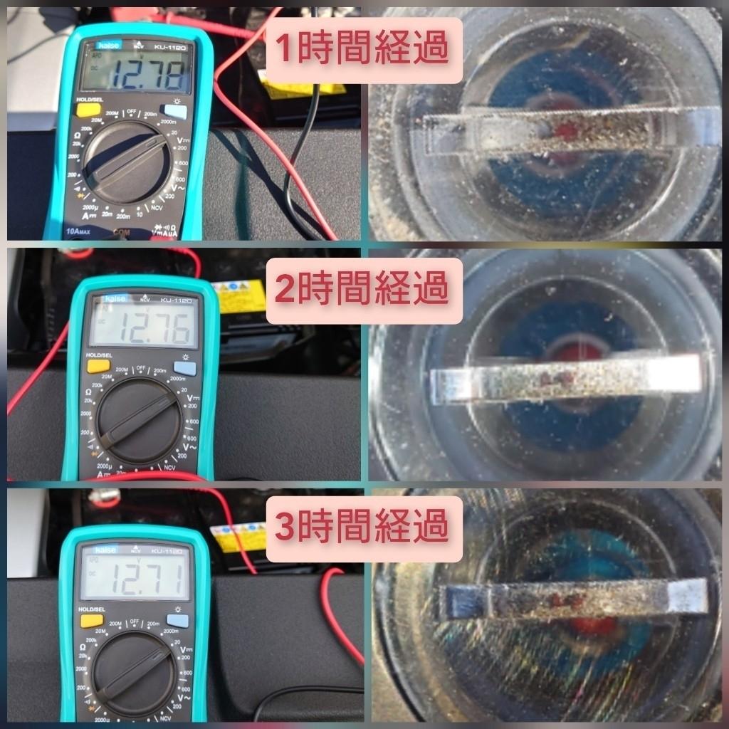 バッテリー充電🔋9