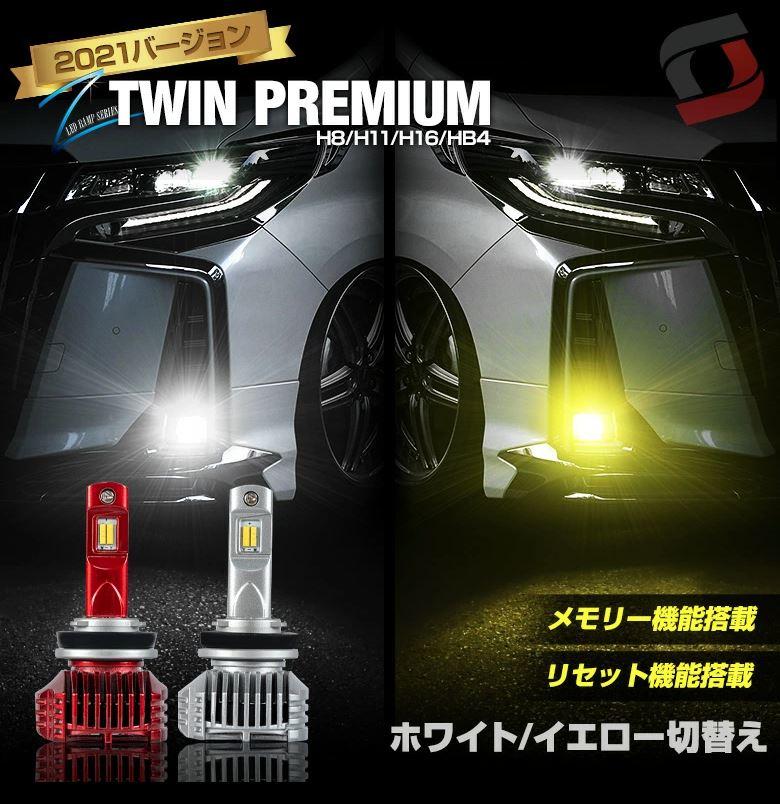【シェアスタイル】新型RAV4 Zツインプレミアム2色 フォグランプ