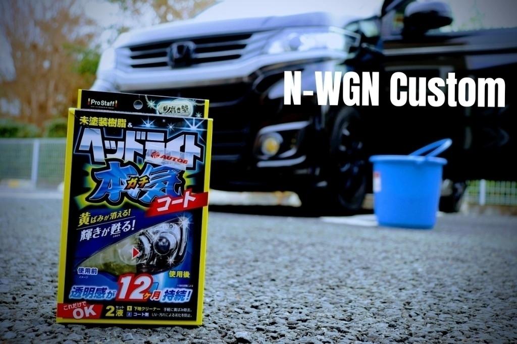 N-WGN Custom ヘッドライト本気(ガチ)コート