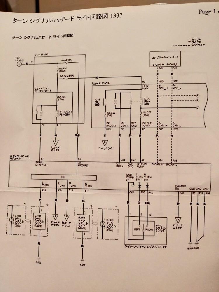 オートパーツ工房 ワンタッチウインカー5回点滅バージョンをN-BOXカスタムJF3に取り付けてみました(^^)