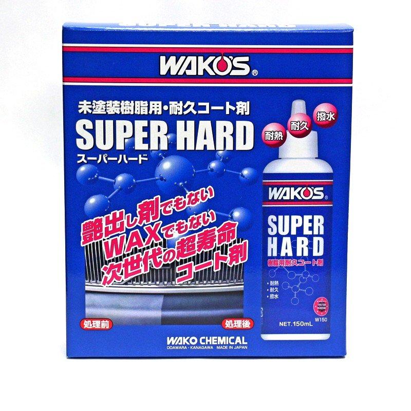 WAKO'S スーパーハード施工