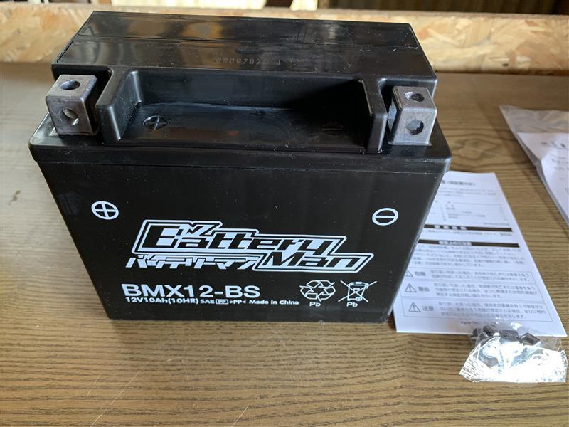 バッテリー交換(25,600Km)