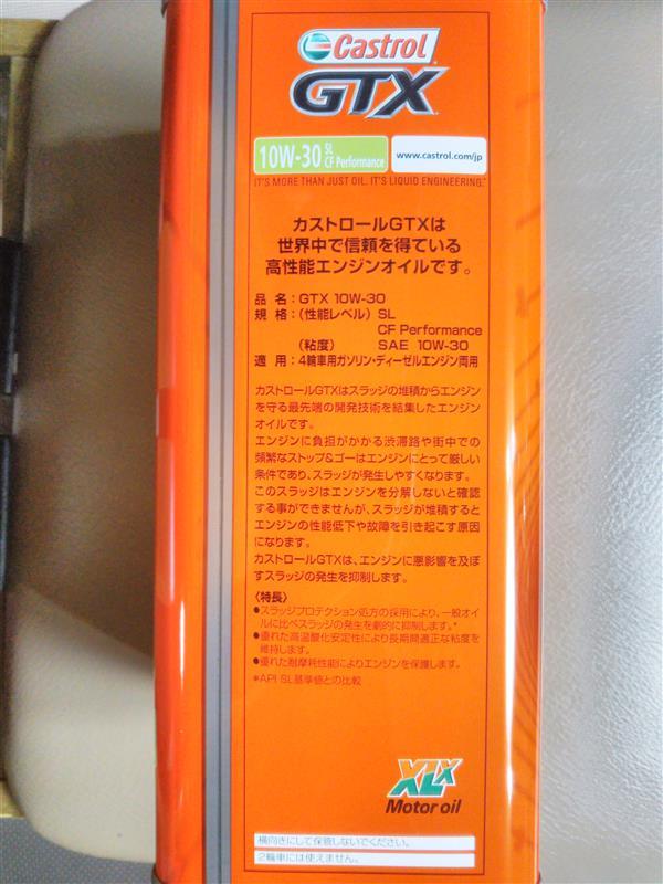 カストロールGTX+クレオイルシステム(ガソリン車用N)約2500キロ