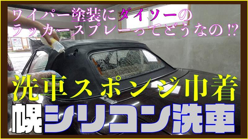 シリコン洗車 幌シリコンとワイパー塗装 ロードスターNB