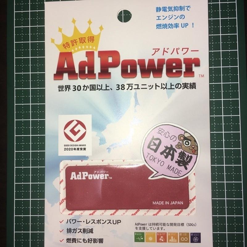 AdPower(アドパワー)