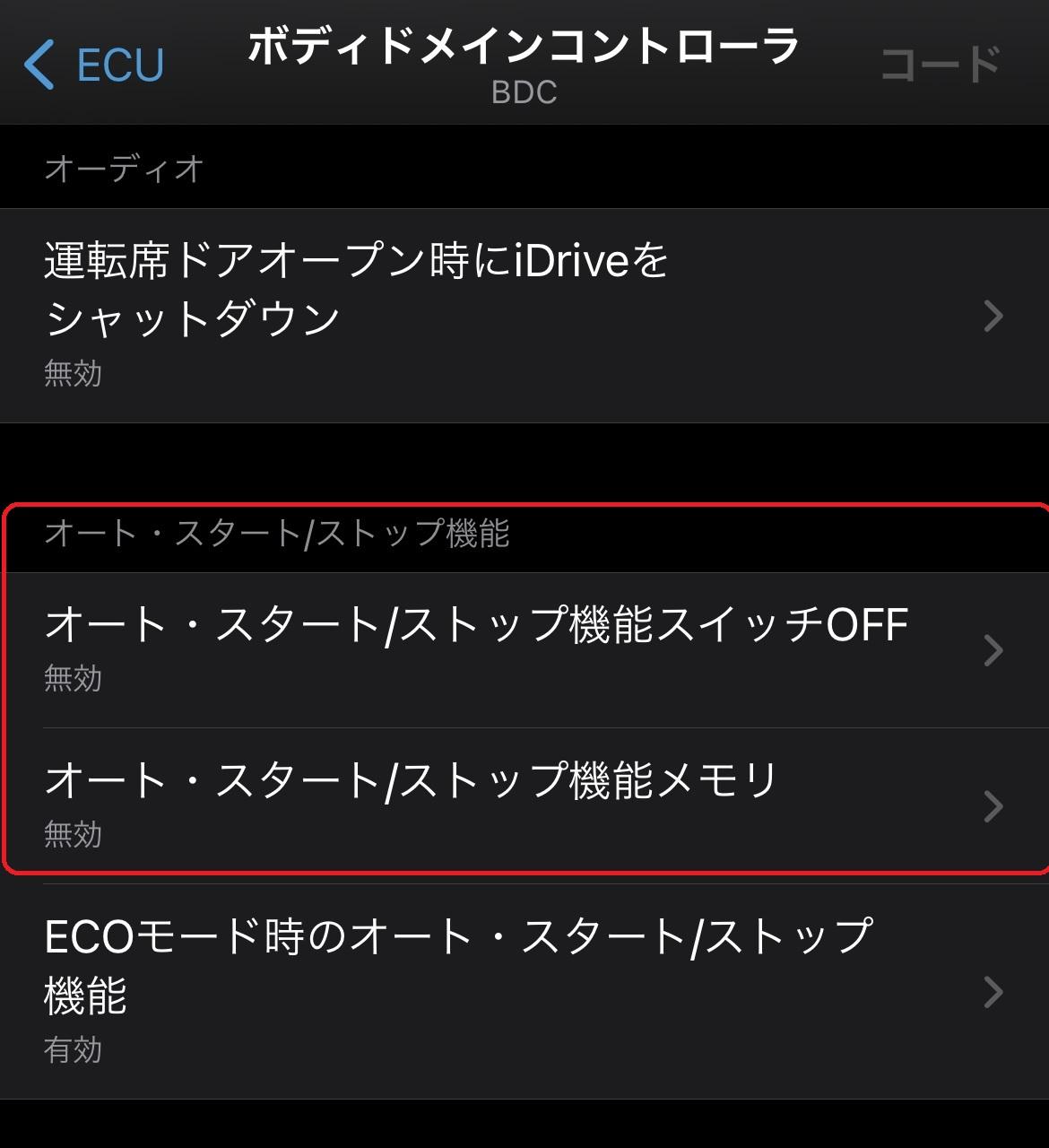 コーディング変更 その10@アイドリングストップ無効(F54, DIY)