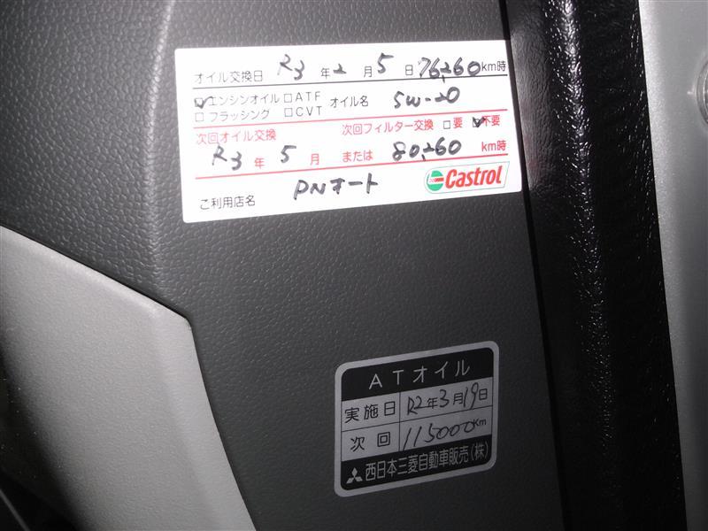 【ODO:76,260km】エンジンオイル&フィルター交換