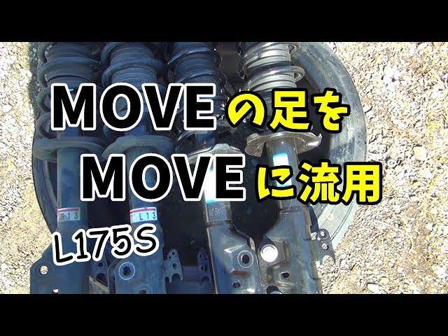 ムーヴのサスペンション流用 L175S