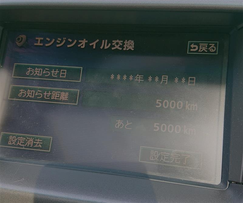 オイル&エレメント交換+パワーシールド注入