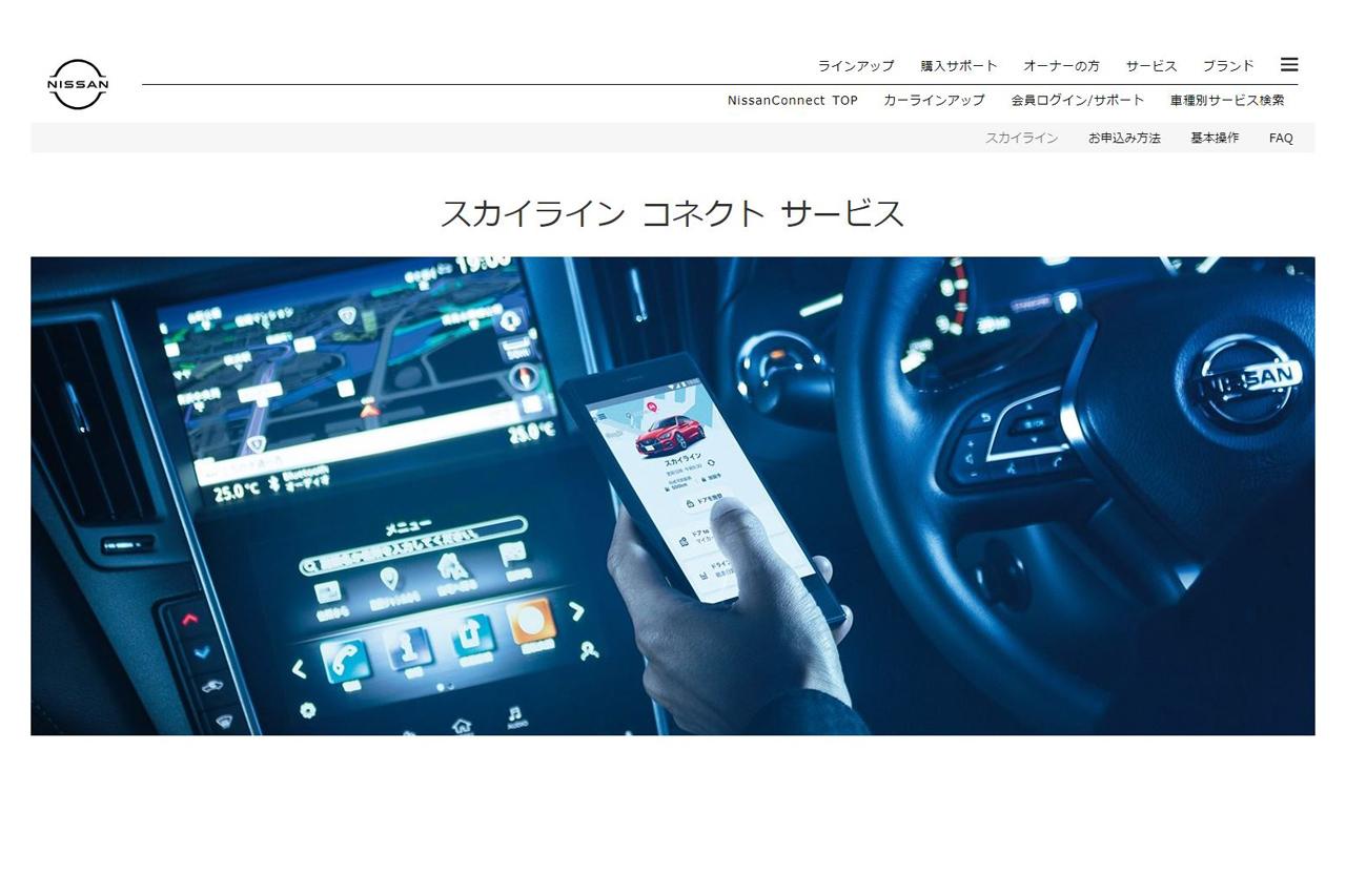 NissanConnect サービス
