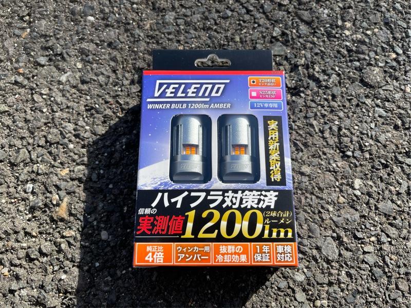 ウインカーレンズ交換&LED化 ①
