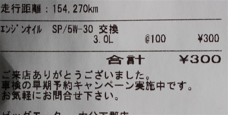 オイル交換(15.4万キロ)