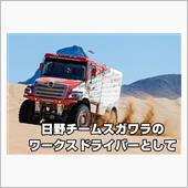 現役ダカールラリードライバーが教える!ATミッションの トラックの走らせ方【雪道ドライブ】