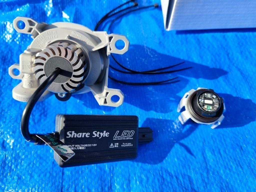シェアスタイル LEDフォグ カラー切替