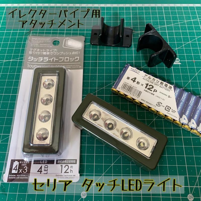 材料はこんな感じ…<br /> ¥110&#215;2+&#165;80&#215;2=&#165;380<br /> 電池…?
