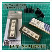 材料はこんな感じ…<br /> ¥110×2+¥80×2=¥380<br /> 電池…?