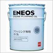 ENEOS フラッシングオイル