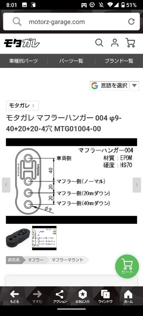 SEIWA K-325 マフラーカッター 再調整検討