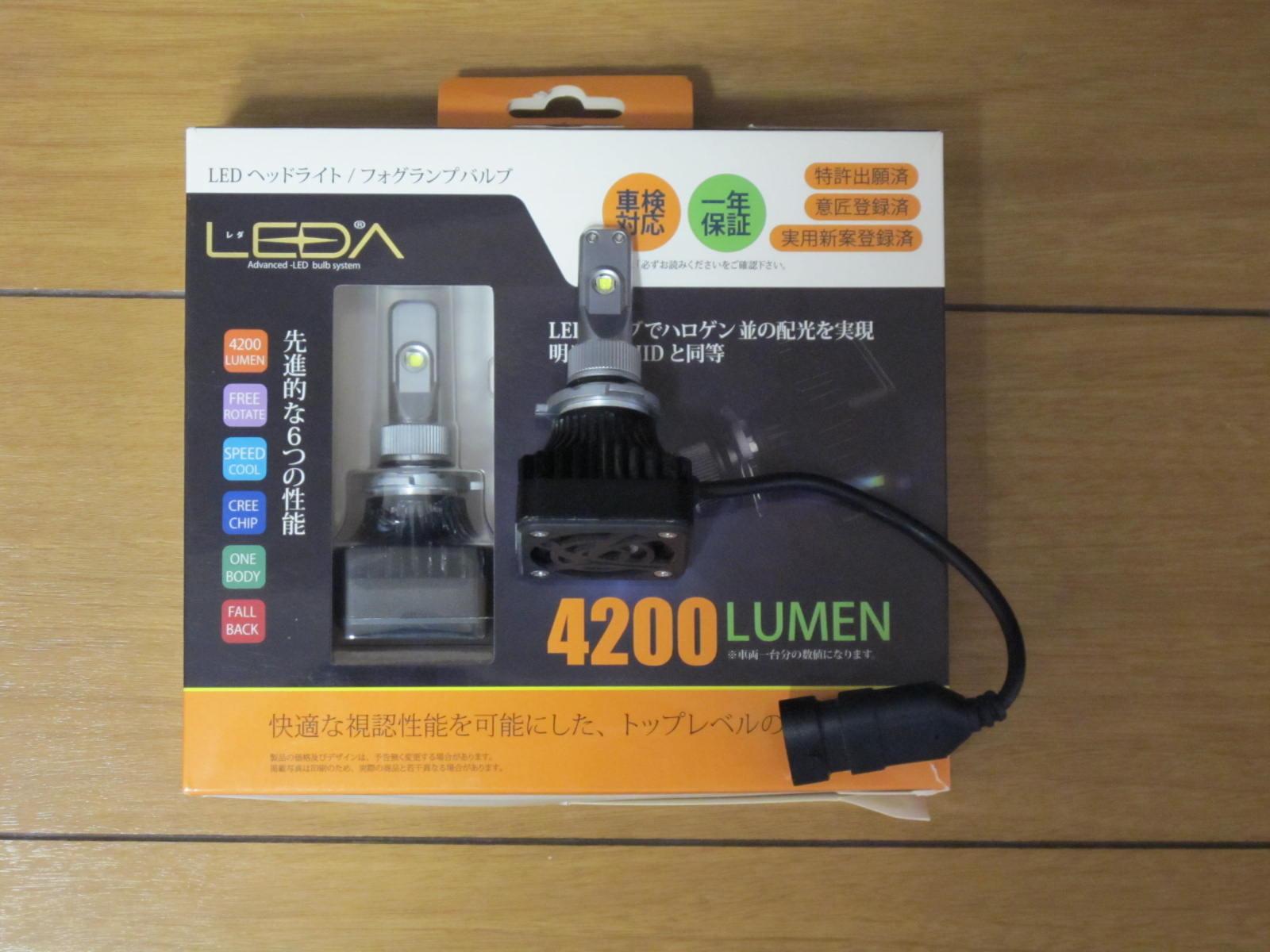 ハイビーム用ランプ(HB4)交換