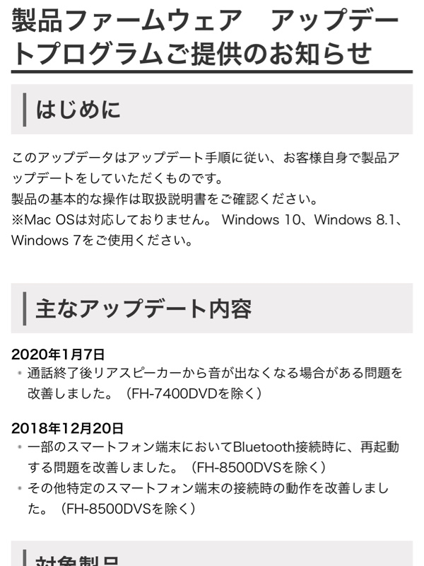 FH-9400DVS ファームウェア更新