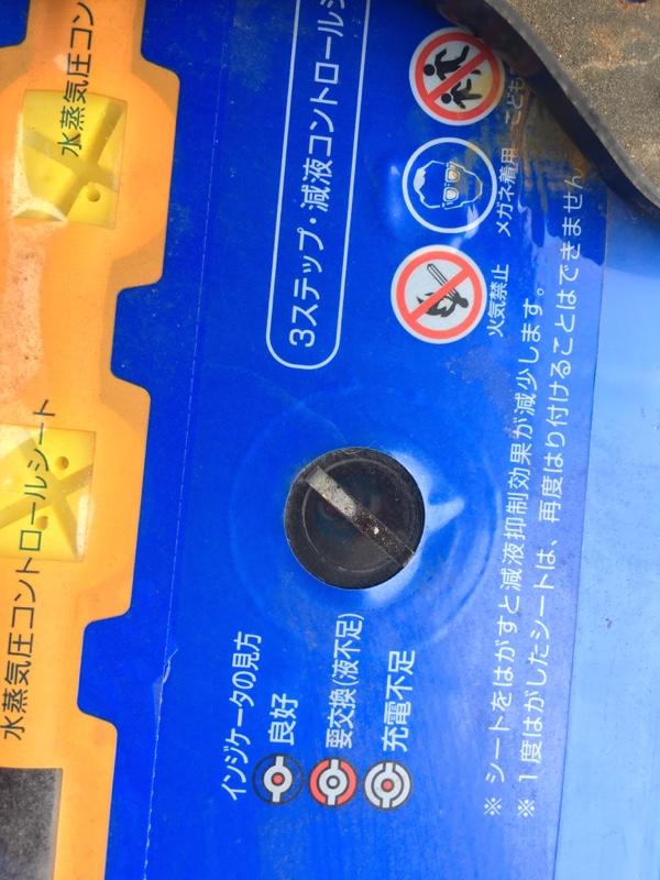 Panasonic CAOS 液補水