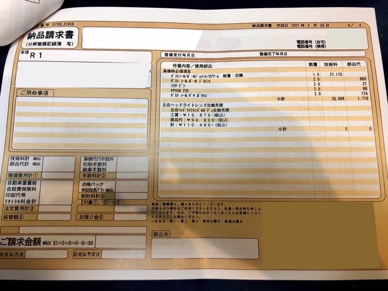 11年目車検(中古購入後第1回目)