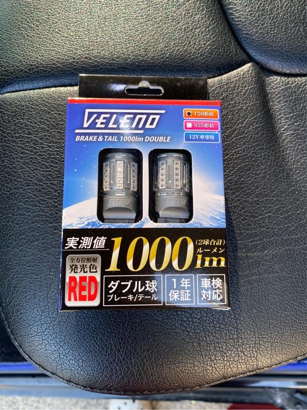 VELENO LEDテールストップランプ取り付け