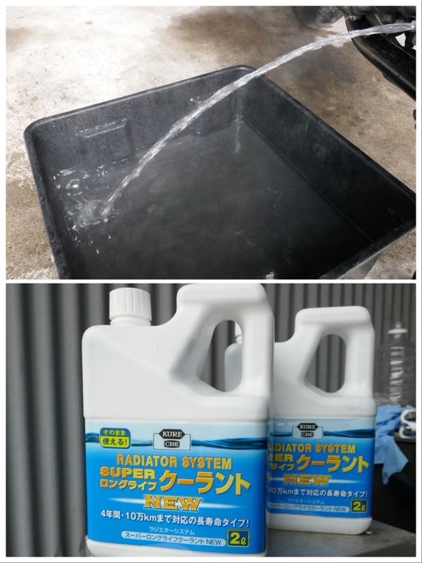 ラジエター・冷却系統洗浄