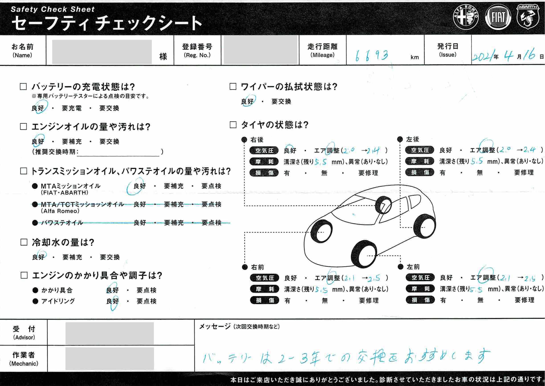 車検 & 24ヶ月法定点検