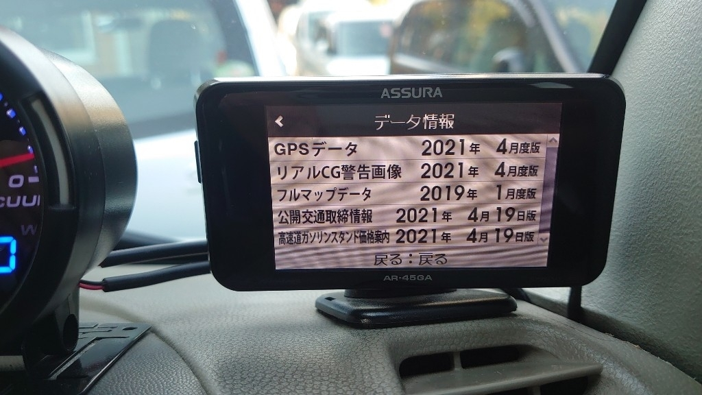 レーダー探知機AR-45GA2021年度4月度版GPSデータ更新作業